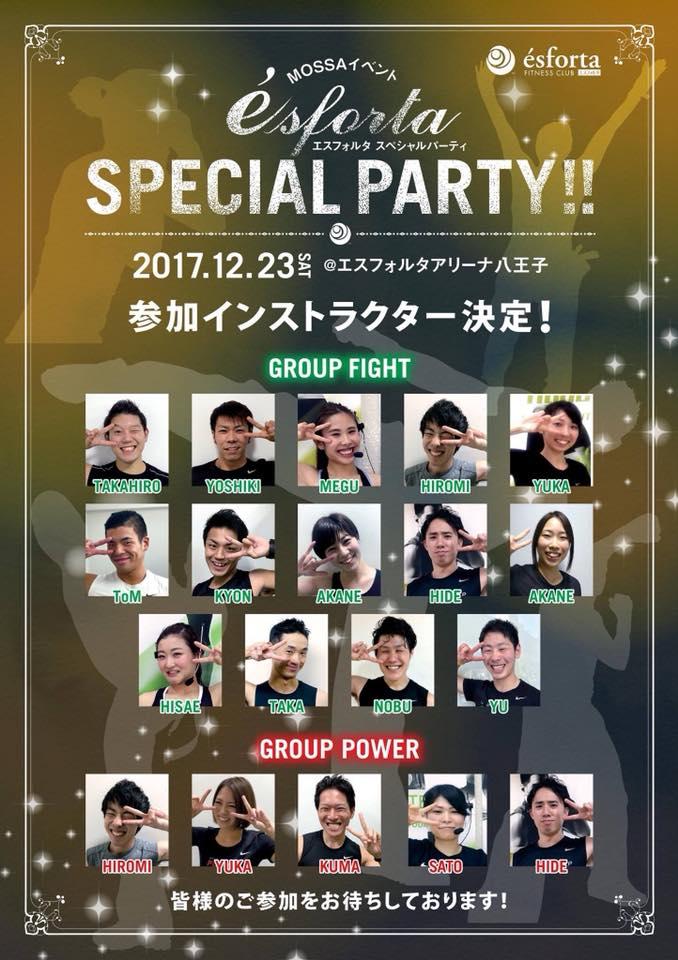 【12/23土】エスフォルタアリーナ八王子/イントラ