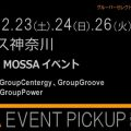 メガロス神奈川【12/23土24日26火】年末MOSSA!Blast/Centergy/Groove/Fight/Power