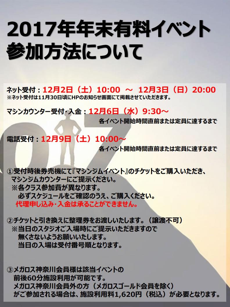 メガロス神奈川/年末有料イベント