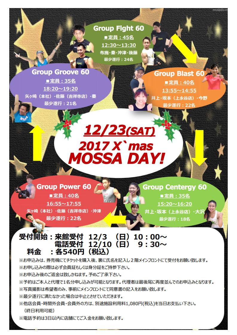 メガロス本八幡【12/23土】2017 X'mas MOSSA DAY !【GF/GB/GC/GP/GG】千葉
