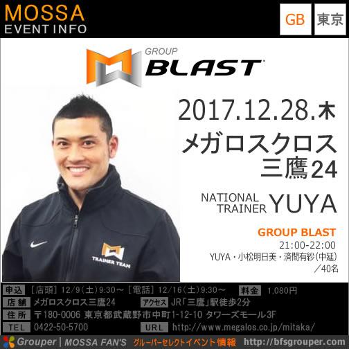 【YUYA】メガロス三鷹20171228木【GroupBlast】東京