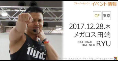 【RYU】メガロス田端20171228木【GroupFight】東京