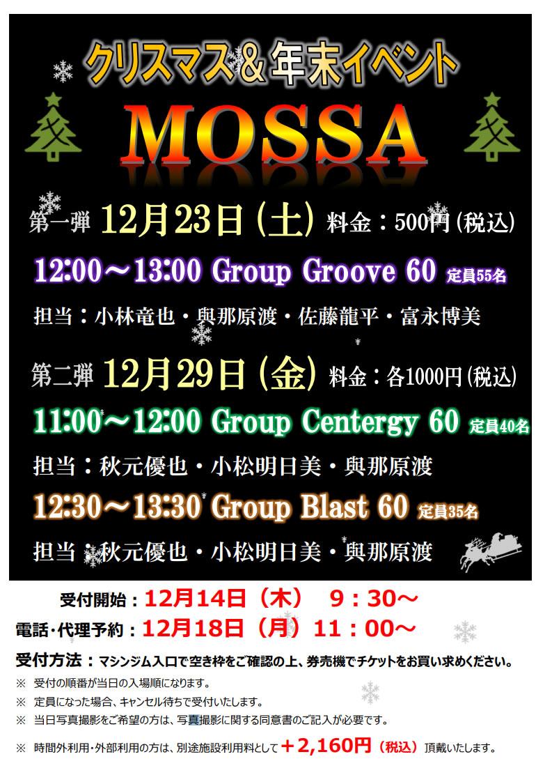 メガロス吉祥寺/年忘れ♪☆MOSSA祭☆