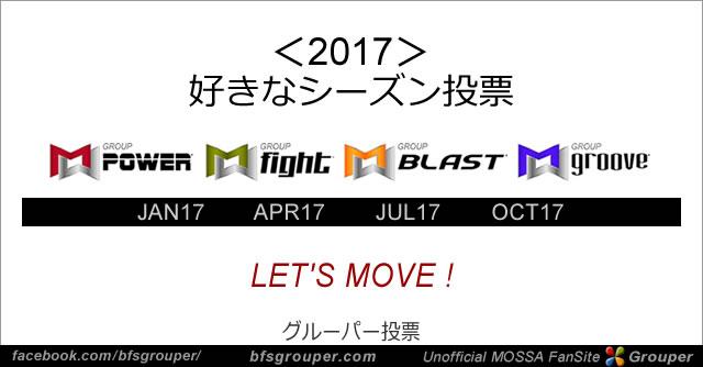 【投票】2017年Power/Fight/Blast/Groove 好きなシーズン投票【Vote】