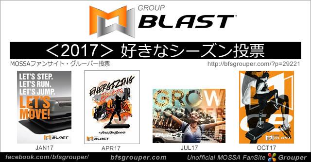 【投票】GroupBlast/2017年好きなシーズン投票【Vote】