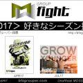 【投票】GroupFight/2017年好きなシーズン投票【Vote】