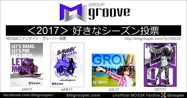 【投票】GroupGroove/2017年好きなシーズン投票【Vote】