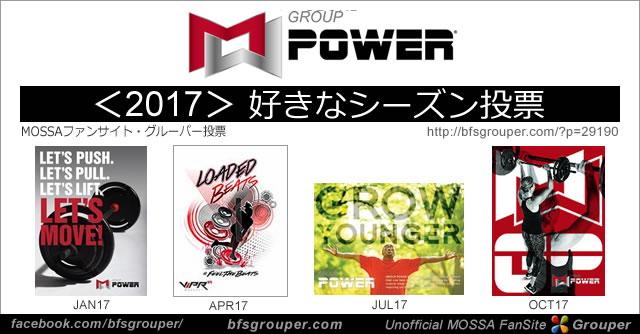 【投票】GroupPower/2017年好きなシーズン投票【Vote】