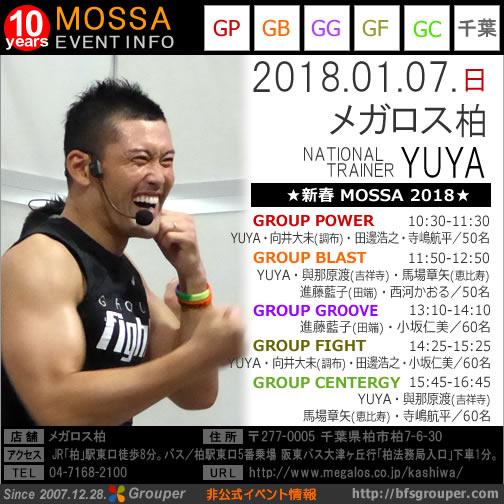 【1/7日】YUYA@メガロス柏/新春MOSSA2018【GP/GB/GG/GF/GC】千葉