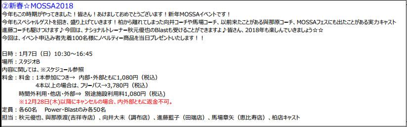 メガロス柏/新春MOSSA2018