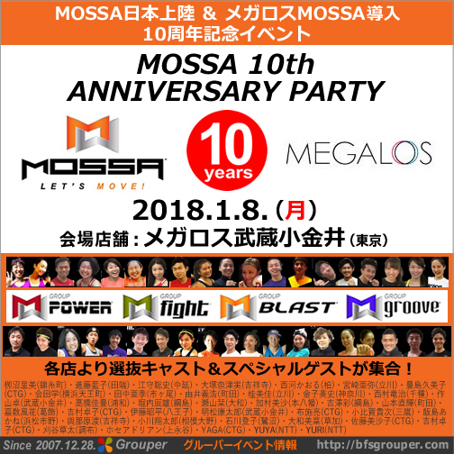 MOSSA 10th ANNIVERSARY PARTY