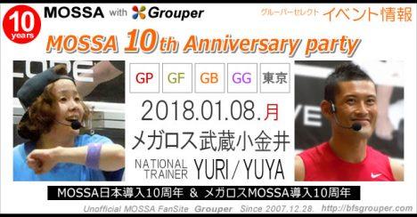 【1/8月】MOSSA 10th Anniversary party【メガロス武蔵小金井】東京