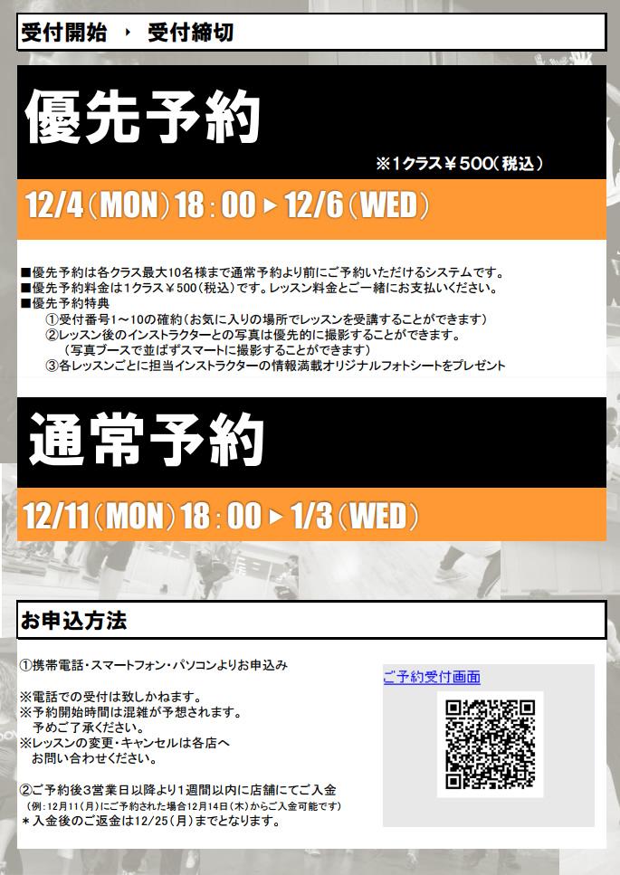 申込詳細(左)/MOSSA 10th Anniversary party