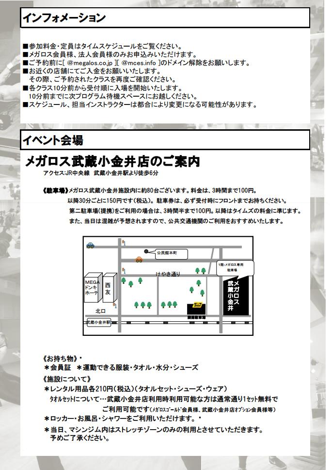 申込詳細(右)/MOSSA 10th Anniversary party