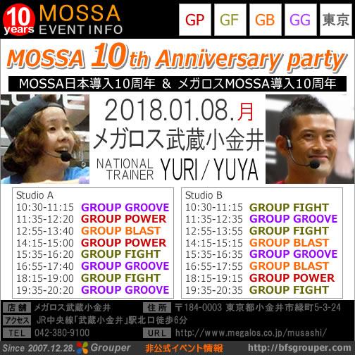 【1/8日】MOSSA 10th Anniversary party【メガロス武蔵小金井】東京