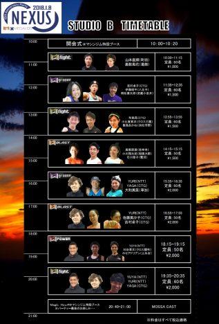 スケジュール02/MOSSA 10th Anniversary party