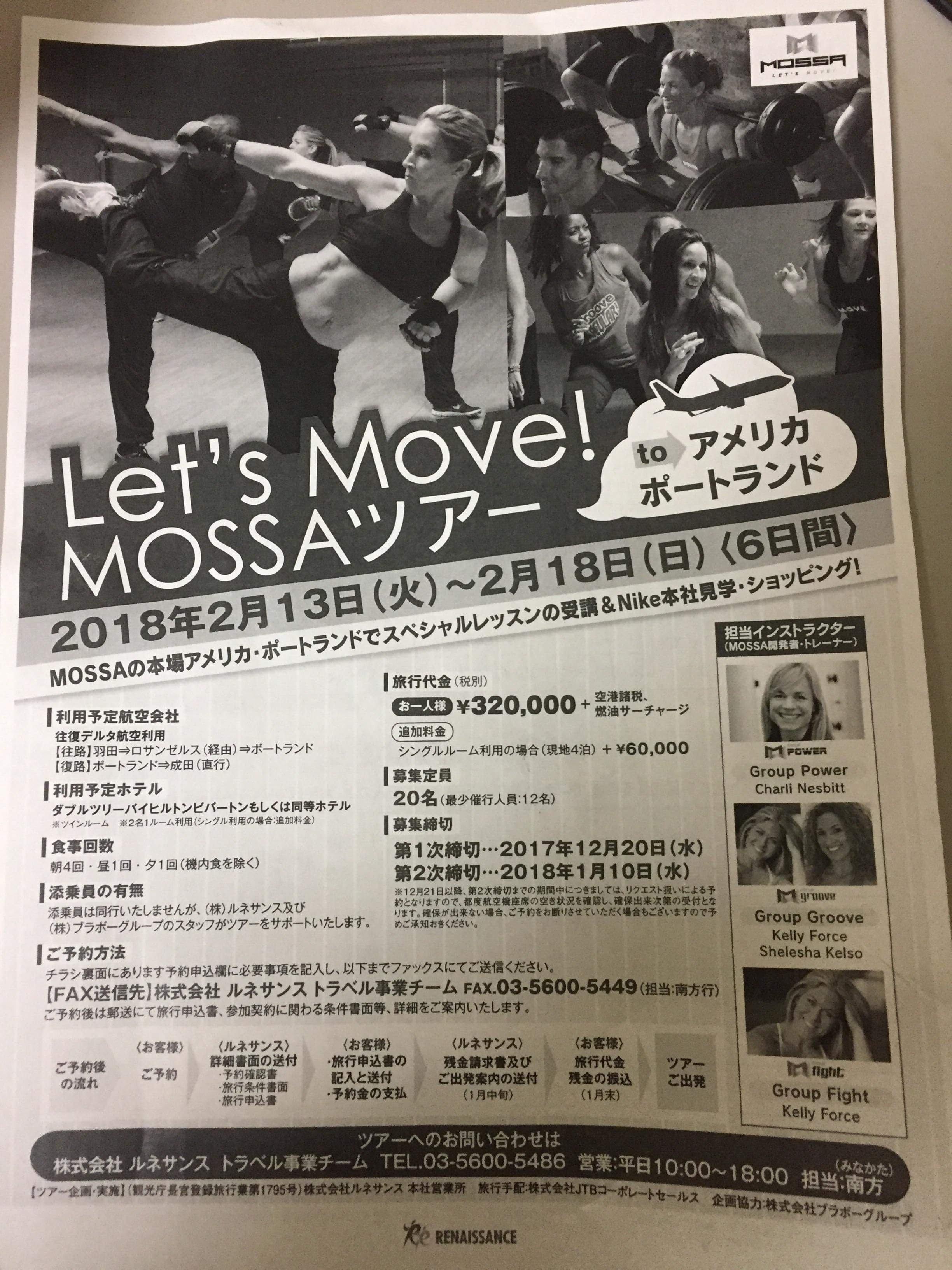 米国MOSSAツアー【20180213火-18日】Power・Groove・Fight/ルネサンス(表)