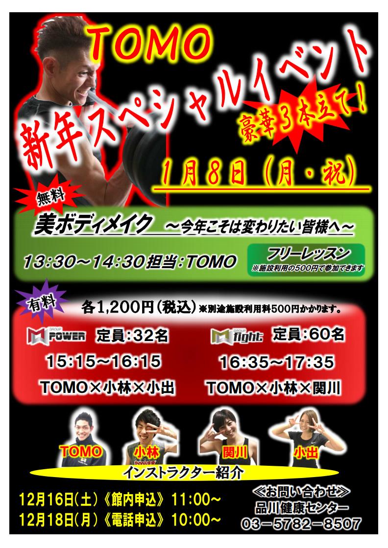 【TOMO】品川健康センター20180108月【GP/GF】東京