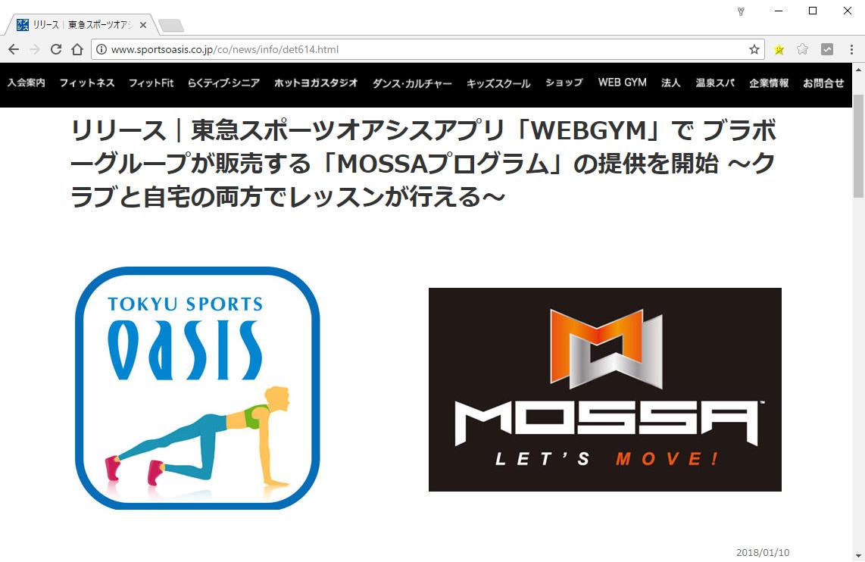 リリース 東急スポーツオアシスアプリ「WEBGYM」で ブラボーグループが販売する「MOSSAプログラム」の提供を開始 ~クラブと自宅の両方でレッスンが行える~