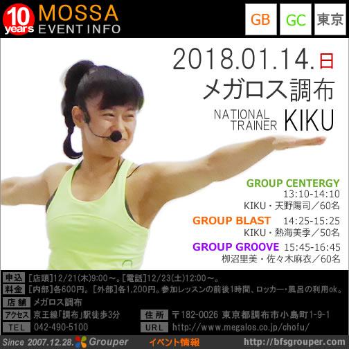 【KIKU】メガロス調布20180114日【Centergy・Blast】東京