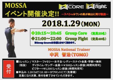 【TOMO】エイブルスポーツクラブ岡山20180129月【Core/Fight】