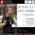 【RYU】ルネサンス新浦安20180212月【Power/Fight】千葉