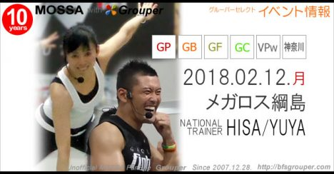 【HISA・YUYA】メガロス綱島20180212月【GC/GB/VPw/GP/GF】神奈川