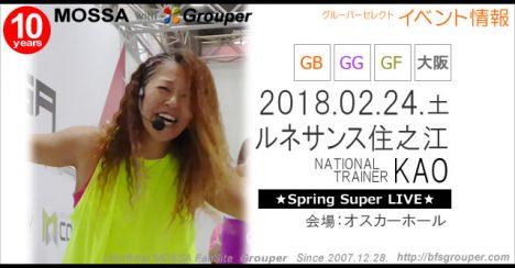 【KAO】ルネサンス住之江SpringSuperLIVE20180224土【GB/GF/GG】オスカーホール/大阪