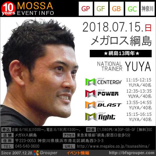 【YUYA】メガロス綱島20180715日【GC/GP/GB/GF】神奈川