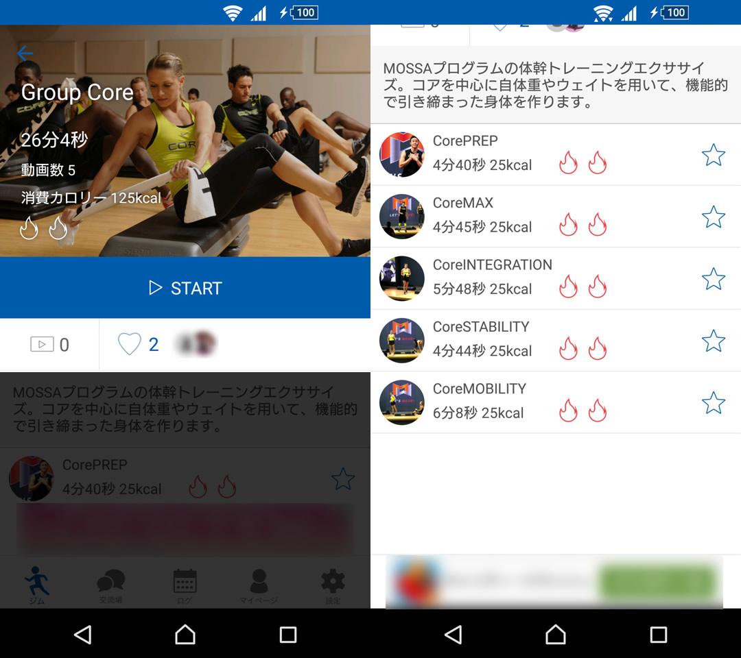 WEBGYM/GroupCore