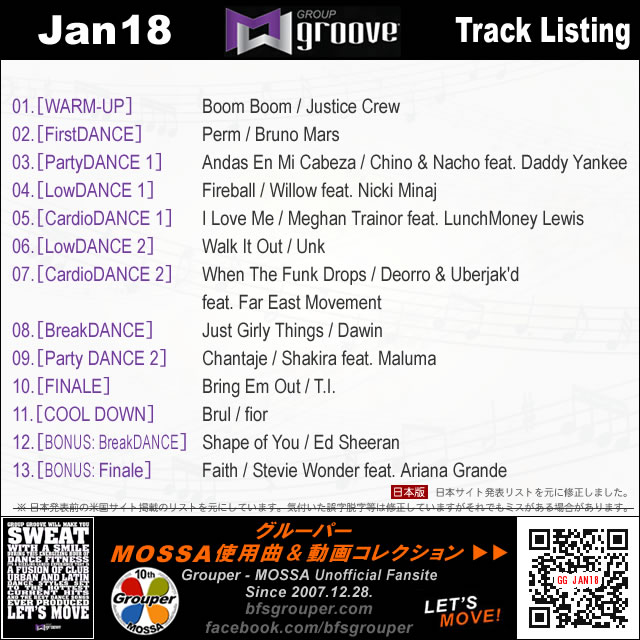 GroupGroove / Jan18曲リスト日本版