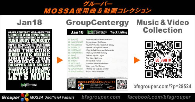 GroupCentergy【Jan18】曲リスト/元曲動画&試聴&曲購入