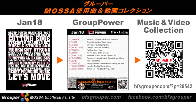 GroupPower【Jan18】曲リスト/元曲動画&試聴&曲購入
