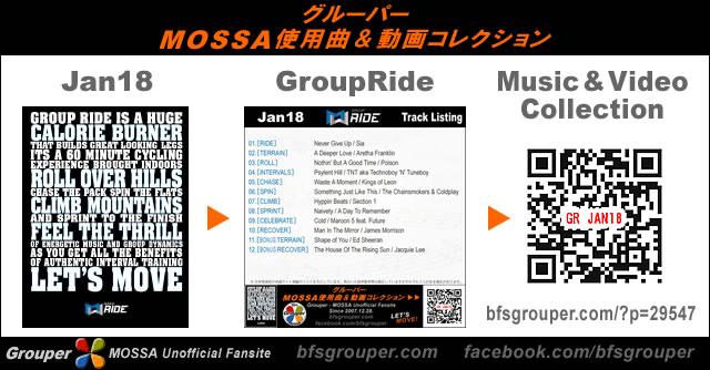 GroupRide【Jan18】曲リスト/元曲動画&試聴&曲購入