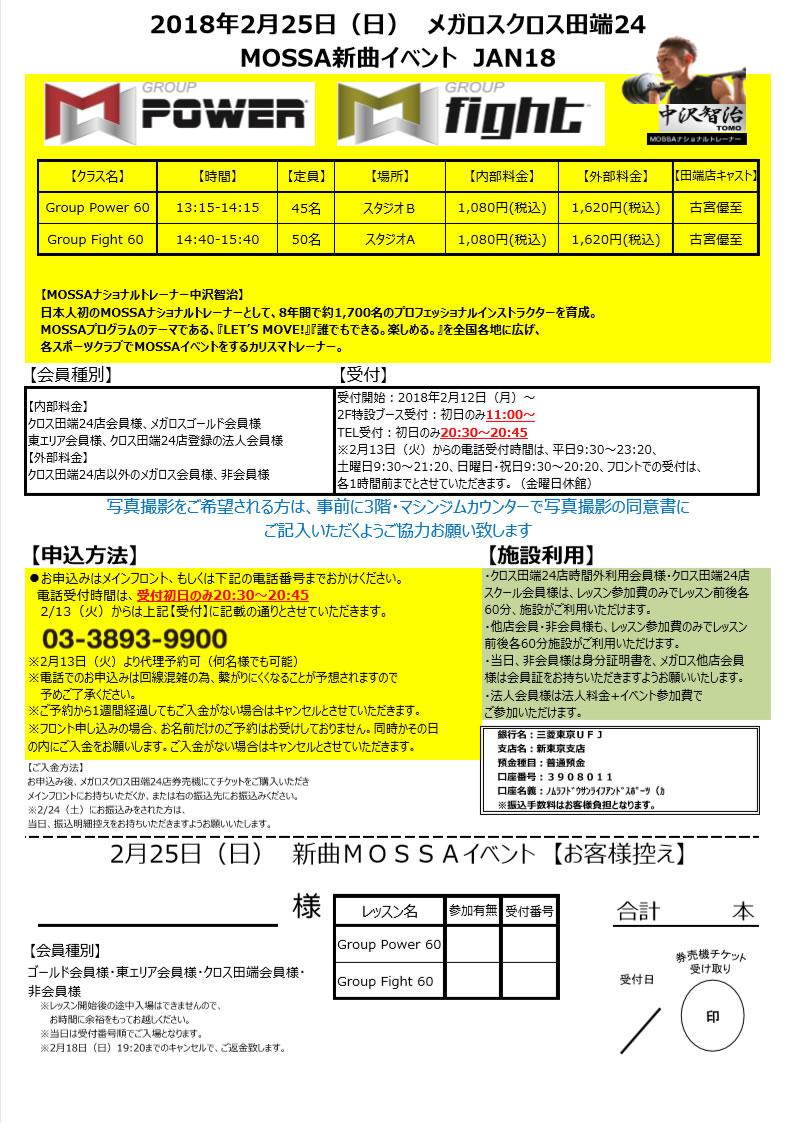 【Tomo】メガロス田端20180225日【GroupPower/GroupFight】東京・Jan18