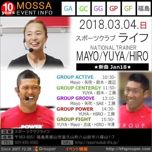 【Mayo・YUYA・HIRO】スポーツクラブライフ20180304日MOSSA新曲【Jan18】福島