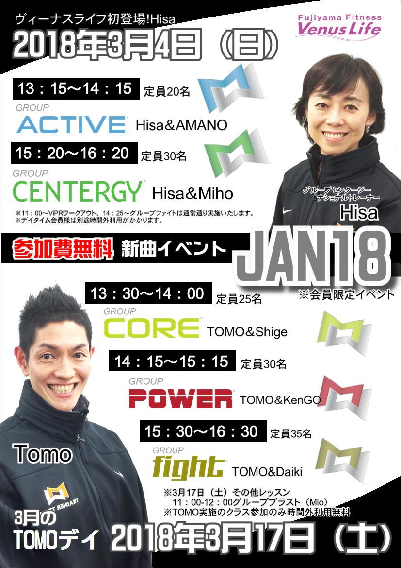 【Hisa】ヴィーナスライフPOP/【3/4日】Hisa 【3/17土】Tomo