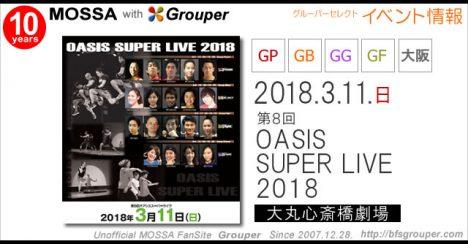 第8回オアシススーパーライブ20180311(日)【大阪】GP/GB/GF/GG
