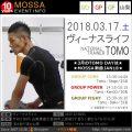 【Tomo】ヴィーナスライフ20180317土【Core・Power・Fight】山梨