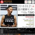 【TOMO】品川健康センター20180321水【GP/GF】東京