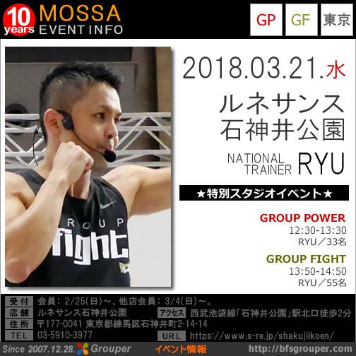 【RYU】ルネサンス石神井公園20180321水【GF/GP】東京