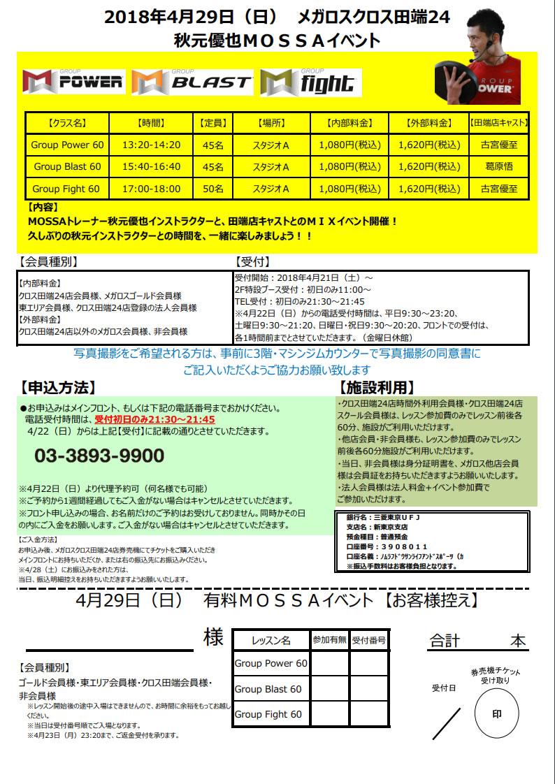 【YUYA】メガロス田端20180429日【GP/GB/GF】東京