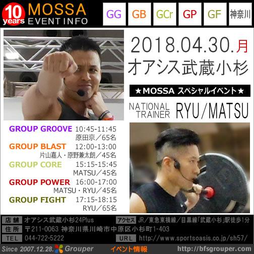 【RYU・MATSU】オアシス武蔵小杉20180430月【MOSSAスペシャルイベント】神奈川
