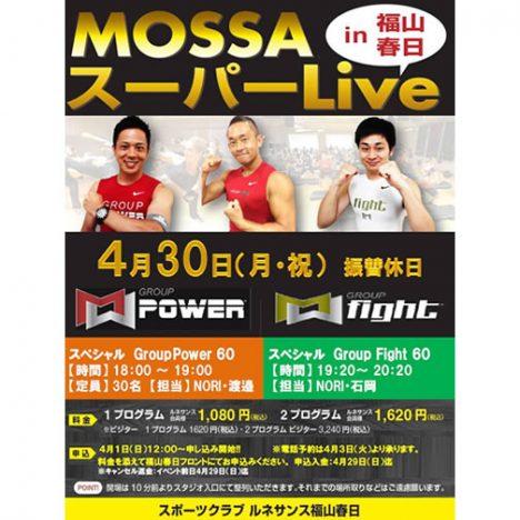 ルネサンス福山春日(広島)MOSSAスーパーライブ