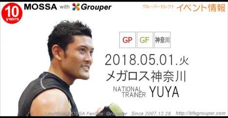 【YUYA】メガロス神奈川20180501火【Fight・Power】神奈川