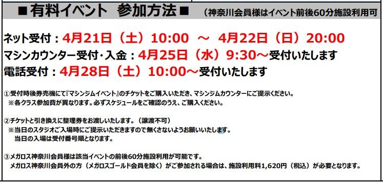 メガロス神奈川GW有料イベント申込について