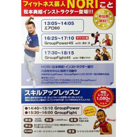 【NORI】ルネサンス・アルザ泉大津【5/3木】大阪