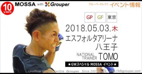 【TOMO】エスフォルタアリーナ八王子20180503木【GWスペシャルMOSSAイベント】東京