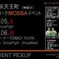 【5/5土6日】メガロス横浜天王町【GW MOSSAイベント】神奈川