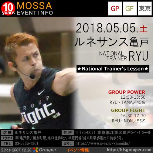 【RYU】ルネサンス亀戸20180505土【Power・Fight】東京